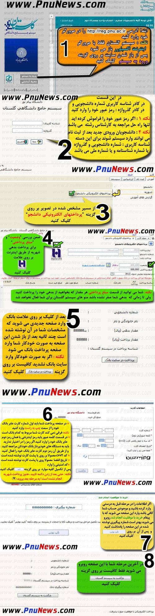 e-sh-02(www.pnunews.com)