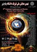 نهمین همایش ملی فیزیک برگزار می شود