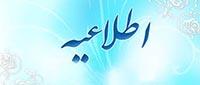 اعلام مراکز مجری ترم تابستان 96-97 دانشگاه پیام نور